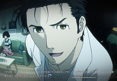 【電撃PS】『シュタゲエリート』志倉千代丸氏へのインタビューを掲載。フルアニメーションの動画も初公開! - 電撃PlayStation