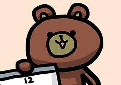 年末が消えた年/どうぶつ妄想日記 (テレビ朝日) - auヘッドライン
