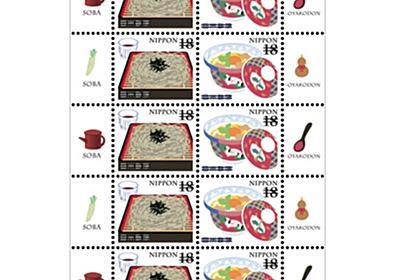 日本郵便「そば」と「親子丼」の切手を発行へ 海外に向けた季節のあいさつ用 - はてなニュース