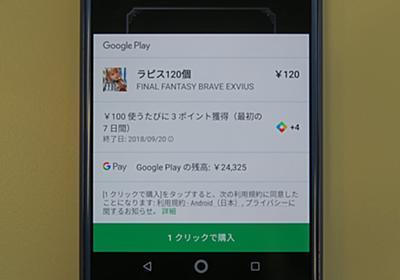 Google Play Pointsプログラムが開始。ゲーム内アイテムや書籍などの購入がよりおトクに - Engadget 日本版