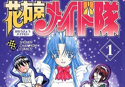 漫画家もりしげさん、亡くなる 『花右京メイド隊』『こいこい7』など - ねとらぼ