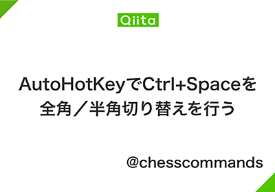 AutoHotKeyでCtrl+Spaceを全角/半角切り替えを行う - Qiita