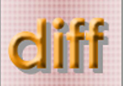 diffの動作原理を知る~どのようにして差分を導き出すのか:一般記事 gihyo.jp … 技術評論社
