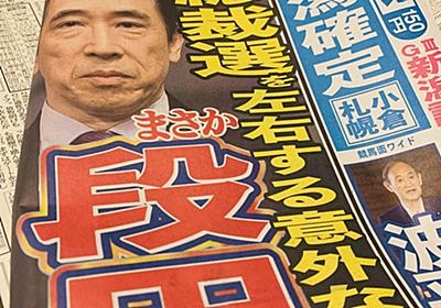 自民党不支持者が岸田内閣を応援するのは矛盾しているのだろうか? - 関内関外日記