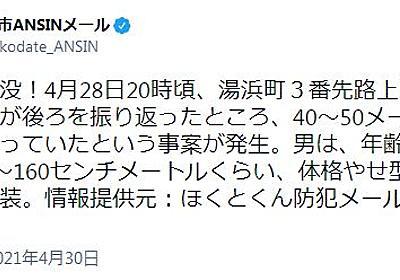 痛いニュース(ノ∀`) : 女性が後ろを振り返ったところ、50メートル先で男が立っていたという事案が発生 - ライブドアブログ