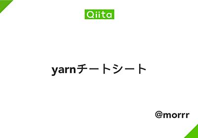 yarnチートシート - Qiita