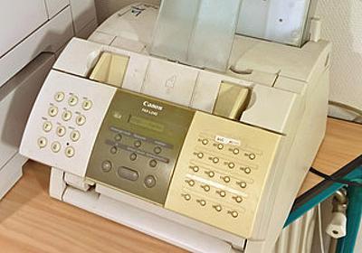 「FAXの使用を2020年までに全面的に廃止する」とイギリスの国営サービスが決定 - GIGAZINE