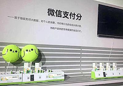 Tencent(騰訊)、信用スコアリングシステム「微信支付分」をローンチ——Alibaba(阿里巴巴)系「Sesame Credit(芝麻信用)」に対抗 - THE BRIDGE(ザ・ブリッジ)
