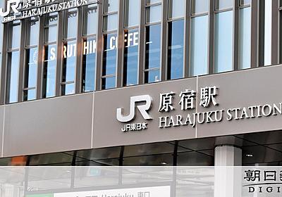 駅トイレでAV音声流した疑い ユーチューバー書類送検:朝日新聞デジタル