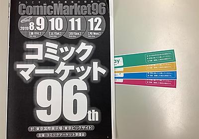 """夏の「コミックマーケット96」から有料の""""リストバンド型参加証""""導入 4日間で2000円、1日毎のバラ売りは500円 - ねとらぼ"""