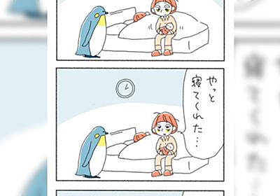 とにかくなんでも肯定してくれる漫画『となりの肯定ペンギン』が癒される - Togetter