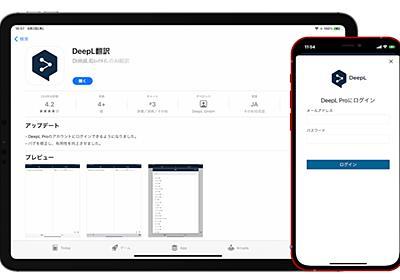 翻訳アプリ「DeepL for iOS」がDeepL Proアカウントのログインに対応。
