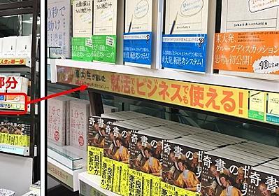 池袋のジュンク堂書店、デジタルサイネージ搭載の本棚導入 動画広告で本をPR、センサーで客の行動を計測 - ITmedia NEWS