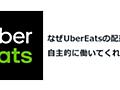 なぜUberEatsの配達員は自主的に働いてくれるのか?|紺野 一樹 (@konnokazukii)|note