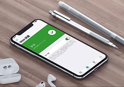 怪しいWi-Fiを判別、LINEやSMSの危険なURLも検出できる新アプリ提供開始 - INTERNET Watch