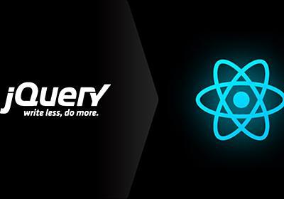 JSといえばjQueryだったWebデザイナーが、Reactを1年間使って感じたメリット | dwango creators' blog(ドワンゴクリエイターズブログ)