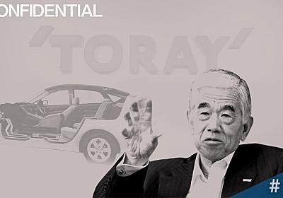 #15 もう限界だ 東レがトヨタに「異議あり」  :日本経済新聞