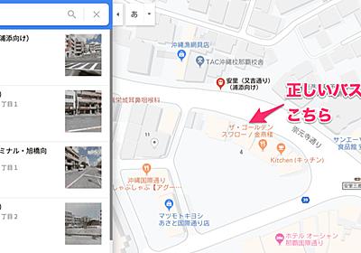Googleマップのバス停位置が全体的に北にずれている問題 | ず@沖縄