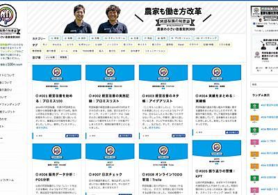 直売率99%、栃木の「阿部梨園」が経営改善のノウハウを無償で公開し続ける理由 (1/5) - ITmedia エンタープライズ