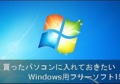 新しく買ったPCに入れておきたいWindows用フリーソフト15本まとめ | フリーソフト,Windows PC活用情報局