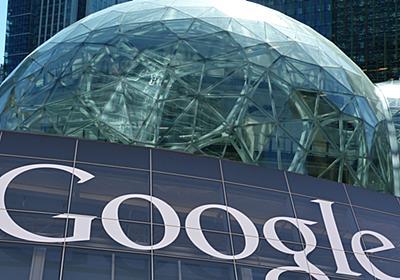 アマゾンやグーグルが冗談でなく危ない理由 | グローバルアイ | 東洋経済オンライン | 経済ニュースの新基準