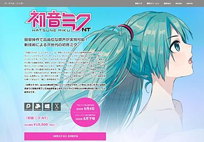 VOCALOIDじゃない「初音ミク NT」、3カ月遅れでプロトタイプ版リリース - ITmedia NEWS