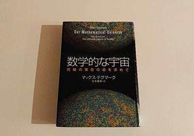 宇宙・数学・言葉、語り得ぬ実在のためのいくつかの覚え書き ──マックス・テグマーク『数学的な宇宙』書評   UNLEASH