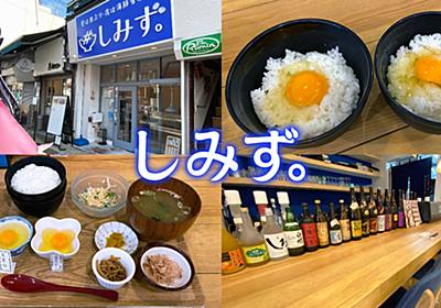 『しみず。』ブランド卵食べ比べ!新静岡の食堂で究極のTKGランチ! - 静岡市観光&グルメブログ『みなと町でも桜は咲くら』