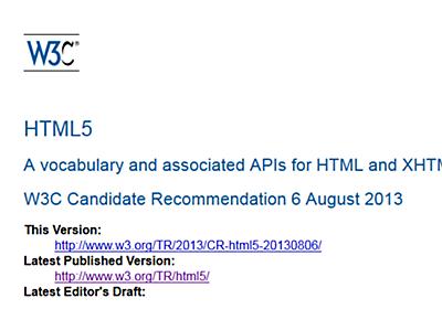 HTML5 勧告候補が更新、menu / command 要素などが削除 | WWW WATCH