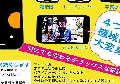 「iPhone」の広告を昭和の雑誌風にしてみよう :: デイリーポータルZ