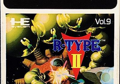 R・TYPE II | 高橋名人オフィシャルブログ「16連射のつぶやき」Powered by Ameba