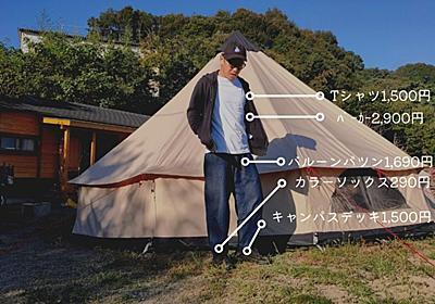 計8000円の秋キャンプ服装。ワークマン・GU・ユニクロで。 - D.I.Camp!!〜DIYとCampのコト〜