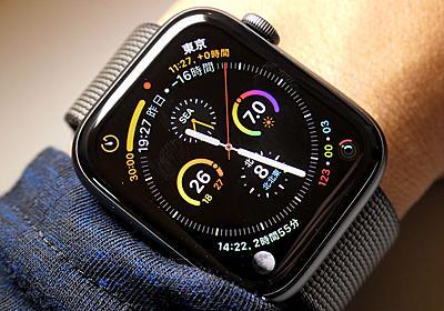 "「Apple Watch Series 4」を試して分かった""iPhone以上の大進化"" (1/4) - ITmedia PC USER"