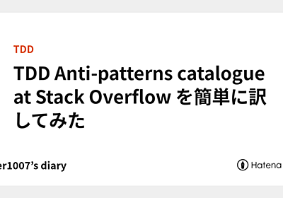 TDD Anti-patterns catalogue at Stack Overflow を簡単に訳してみた - joker1007's diary