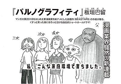 「BEASTARS」の板垣巴留がKissで新連載、家族を描く自伝的ショートホームドラマ - コミックナタリー