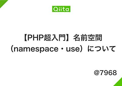 【PHP超入門】名前空間(namespace・use)について - Qiita