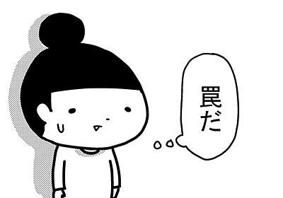 「まんしゅうきつこ」から「まんきつ」へ。私が改名した理由【連載:まんきつの人生満喫】 - Woman type[ウーマンタイプ]|女の転職type