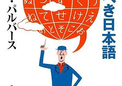 書評・最新書評 : 驚くべき日本語 [著]ロジャー・パルバース - 隈研吾(建築家・東京大学教授) | BOOK.asahi.com:朝日新聞社の書評サイト