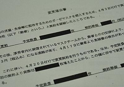 「アベノマスク」単価143円の記述 黒塗りし忘れか、開示要求で出した文書に - 毎日新聞