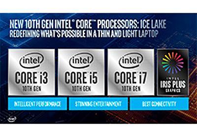 Intel,Ice LakeことノートPC向け第10世代Coreプロセッサ計11製品のスペックを公開 - 4Gamer.net