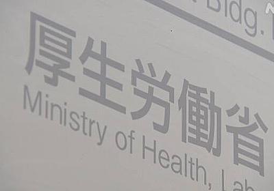 コロナ対応の慰労金「すべての対象者に配布を」厚労省が求める | NHKニュース