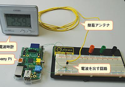 [1]まずは電波時計の仕組みを知る | 日経 xTECH(クロステック)