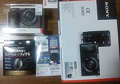 続・どれを買っていいのかでもミラーレスカメラが欲しい【α6000買っちゃった】 - やすのしま観光協会