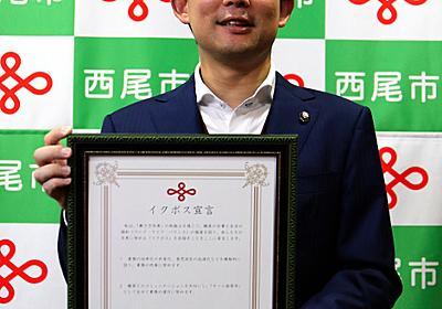 午後6時にまっすぐ帰宅 市長の「夜だけ育休」に賛否:朝日新聞デジタル