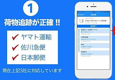 再配達を減らせるiPhoneアプリ「ウケトル」--ヤマト、佐川、日本郵便に対応 - CNET Japan