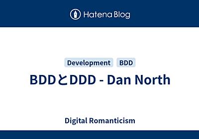 BDDとDDD - Dan North - Digital Romanticism