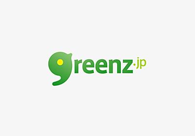 greenz.jp グリーンズ
