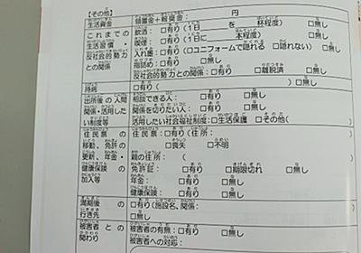 日本初の受刑者専用求人誌『Chance!!』がスゴイ 付属の履歴書には「指詰めの有無」「再犯の可能性について」の記入欄も | キャリコネニュース