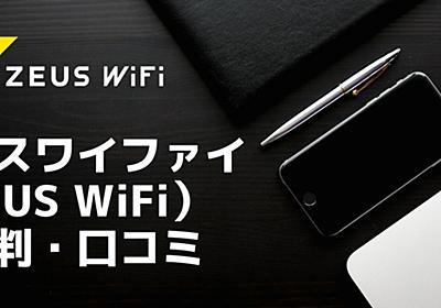 ゼウスWiFiの評判・口コミ~縛りなしで使える人気ポケットWiFi|WiMAX比較ナビ~2021年3月最新おすすめプロバイダ情報