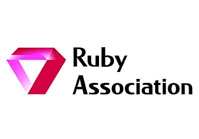 2020年度Rubyアソシエーション開発助成金 公募結果発表